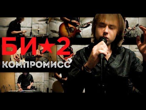Би-2 - Компромисс - Full Cover
