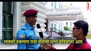 बम समात्ने हबल्दार रानाको असईमा बढुवा : पहिलो पल्ट आए मिडियामा यसरी खुशी भए durga bahadur rana