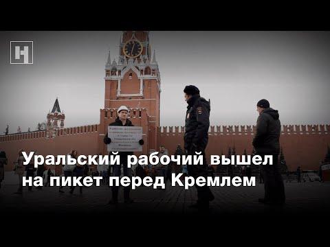 «Мы дышим пылью» — уральский рабочий вышел на пикет перед Кремлем