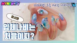 [마이뉴] 날개가 팔랑팔랑?! 나비네일 듀토리얼 …