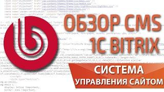 обзор cms платформы 1С Битрикс для создания сайта, магазина и портала