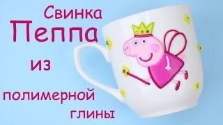 Свинка Пеппа для маленькой Принцессы из полимерной глины урок