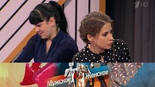 Мужское / Женское. Дом Разгонов. Выпуск от 13.08.2018