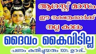 ദൈവം കൈവിടില്ല ഈ നക്ഷത്രക്കാരെ 100% ഉറപ്പ് malayalam astrology