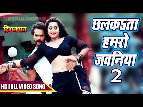 छलकता हमरो जवनिया 2 | Khesari Lal Yadav | Kajal Raghwani | काहिट गाना New Movie Song 2018