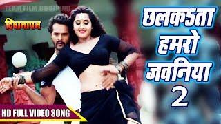 छलकता हमरो जवनिया 2 | Khesari Lal Yadav | Kajal Raghwani | का  हिट गाना New Movie Song 2018