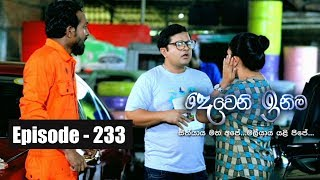Deweni Inima | Episode 233 27th December 2017 Thumbnail