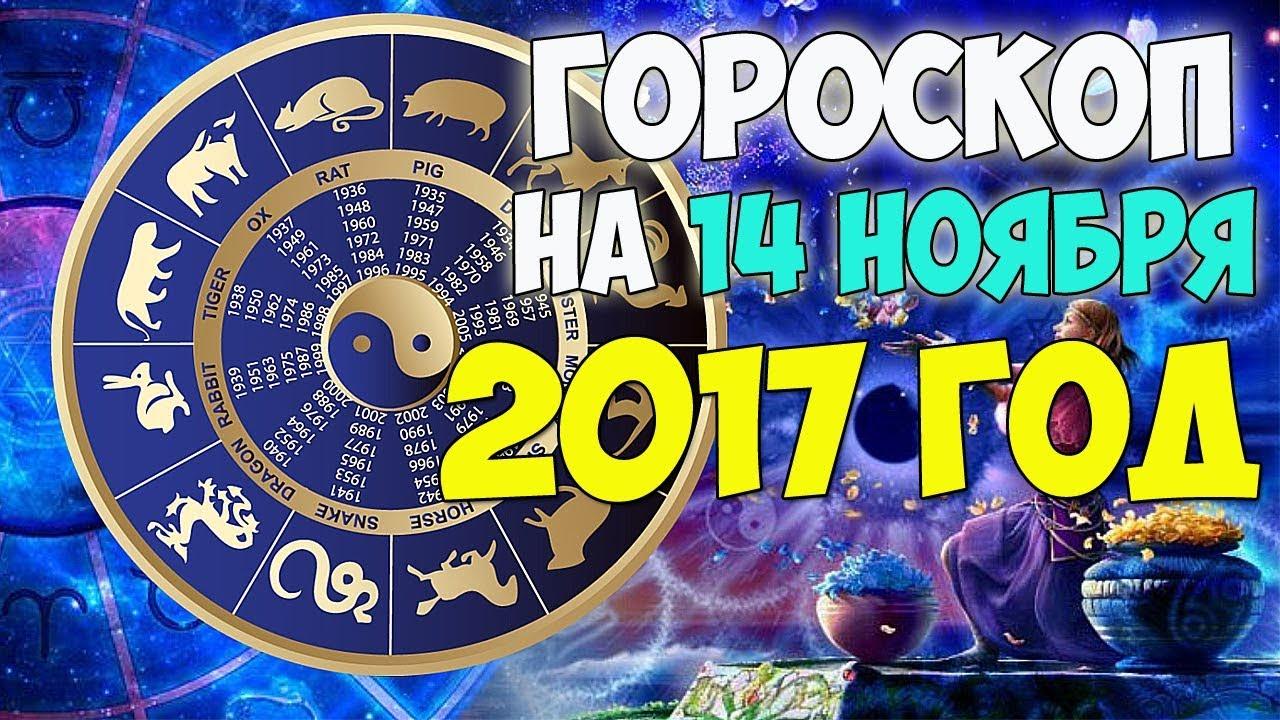 Не таро гороскоп на сегодня подписаться omet-ufa.ru  гороскоп на каждый день, гороскоп совместимости, любовный гороскоп, знаки зодиака даты, лунный календарь, совместимость по гороскопу, категория.
