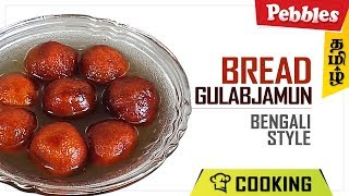 bread gulabjamun Recipe in Tamil | Bengali Style Recipes | Cooking Videos in Tamil