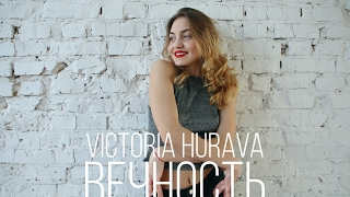 Вечность - Монатик | solo: Victoria Hurava | FROM THE INSIDE DS