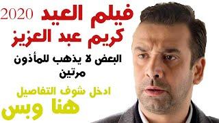 فيلم كريم عبد العزيز