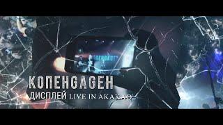 Смотреть клип Копенgаgен - Дисплей