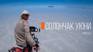Солончак Уюни. Часть 1 | Путешествие по Боливии | #34