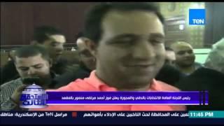الاستحقاق الثالث - فوز المرشح أحمد مرتضى منصور بمقعد دائرة العجوزة والدقى بعد حصوله على 21817 صوتاً