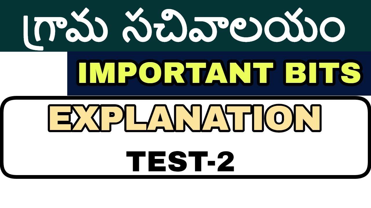 గ్రామ సచివాలయం IMPORTANT BITS / TEST-2 EXPLANATION #గ్రామసచివాలయం
