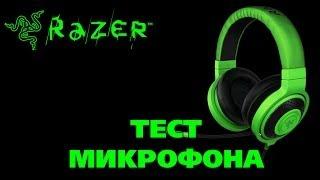 Razer Kraken Pro Распаковка, Обзор, Тест Микрофона