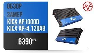 Kicx Kicx D1000 AP va AP AB 4.120 - byudjet kuchi