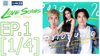 Love Songs Love Series ตอน สุขาอยู่หนใด EP.1 [1/4]