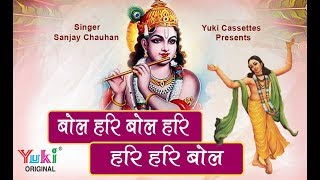 कृष्ण भजन - बोल हरी बोल हरी - हरी हरी बोल | Bol Hari - Hari Hari Bol Keshav Madhav Govind Bol