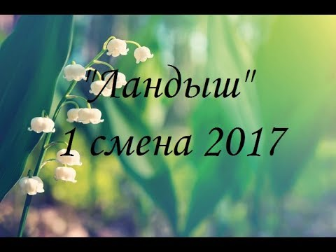 Ландыш 2017 (1 смена)