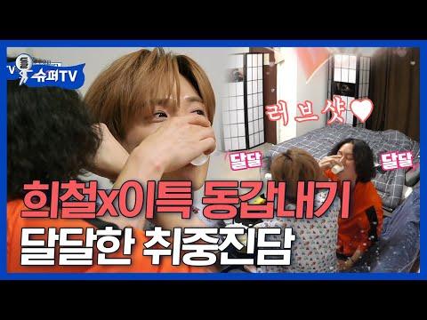 [#슈퍼TV1] 인생술집st 이특X희철의 취중진담🍶 벌써 슈주로 데뷔 15주년! 좋은 친구이자 좋은 가족같은 두 사람 | #Diggle