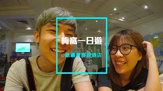 Publication Date: 2017-12-05 | Video Title: 【#祖琪遊梅窩】梅窩Vlog