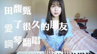 鋼琴翻唱 田馥甄 - 愛了很久的朋友 by Sherina曹萱 電影『後來的我們』插曲