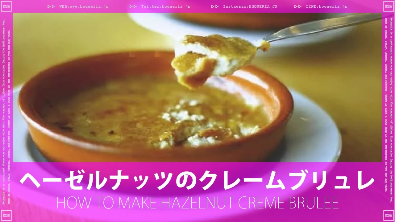 【簡単レシピ】ヘーゼルナッツのクレームブリュレの作り方(HOW TO MAKE HAZELNUT CREME BRULEE)
