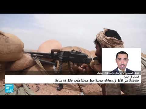 ...اليمن: 50 قتيلا على الأقل في المعارك بين القوات الحكوم  - نشر قبل 4 ساعة