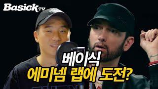 베이식, 에미넴의 개 빡센랩 될까? Logic - Homicide (feat. Eminem) (Cover)