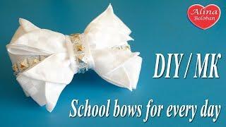 Школьные банты на каждый день. МК / School bows for every day. How to. DIY