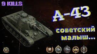 А-43 - 9 kills. Советский средний танк 6 уровня А-43.