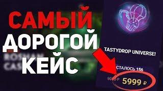 ПРОВЕРКА САЙТА tastydrop ОТКРЫЛИ САМЫЙ ДОРОГОЙ КЕЙС