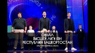 КВН УФА 2019 Финал Высшей Лиги КВН Республики Башкортостан 1 12 2019 ИГРА ЦЕЛИКОМ HD