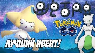 [Pokemon GO] Ультрабонус: 5 поколение, шайни Мьюту, Джирачи, Аноуны и регионалки для всех!