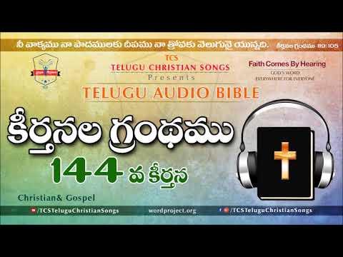 Psalms Chapter 144 ( కీర్తనల గ్రంథము) || Telugu Audio Bible ||
