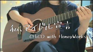 私、アイドル宣言/CHiCO with HoneyWorks@ボカロ弾き語り