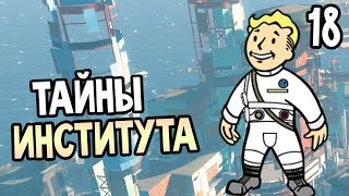 Fallout 4 Прохождение На Русском 18 ТАЙНЫ ИНСТИТУТА
