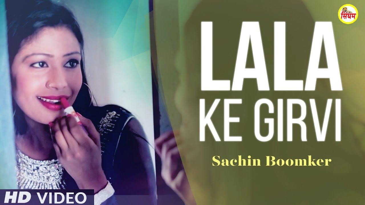 Haryanvi Song | Lala Ke Girvi | Sachin Boomker | TR Music | New Haryanvi  Songs Haryanavi 2019