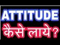 Attitude kaise laye?? || Confidence ऐसे भी आ सकता है क्या? || Love Gems