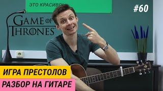 Игра Престолов разбор на гитаре. Game of Thrones fingerstyle. Как играть саундтрек. Ваня, научи! #60