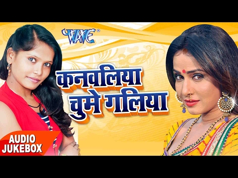 Kanbaliya Chume Galiya - Audio JukeBOX - Anjali Bharti - Bhojpuri  Songs 2017 New