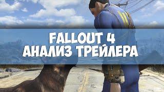 Анализ трейлера Fallout 4 от X-Console