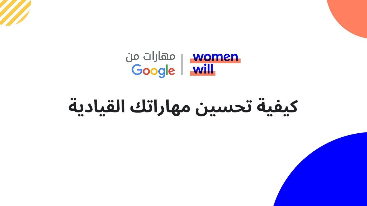 كيفية تحسين مهاراتك القيادية | Maharat min Google | WomenWill | Google_مهارات_من#