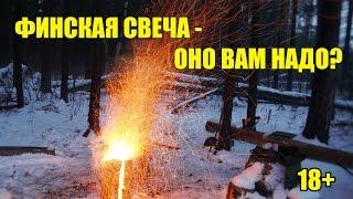 Финская свеча - оно вам надо??  18+