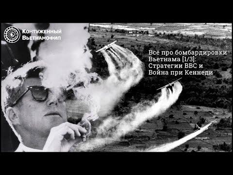 Всё про бомбардировки Вьетнама | [1/3] Стратегии ВВС США и война при Кеннеди.