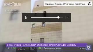 """Пожар в кемеровском торговом центре """"Зимняя вишня"""""""