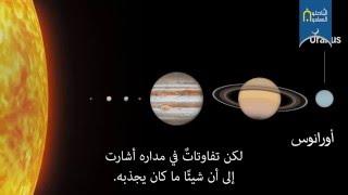 كوكب تاسع جديد في المجموعة الشمسية