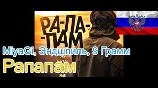 Иностранец слушает российскую музыку MiyaGi Эндшпиль 9 Грамм Рапапам