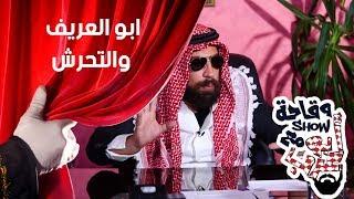 ابو العريف والتحرش
